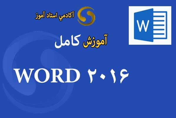 Word training 2016