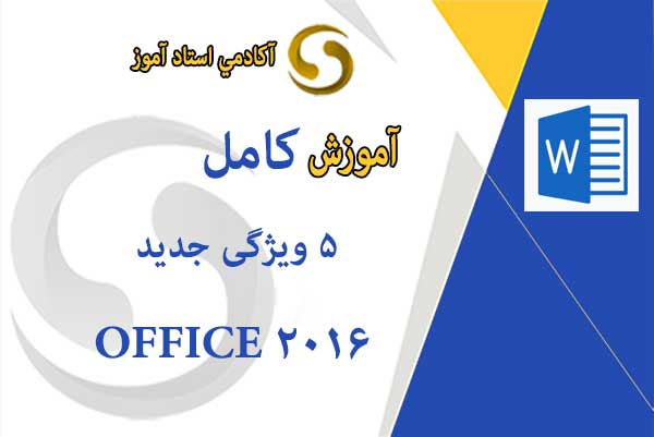advance-office