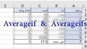 محاسبه میانگین با تابع Averageif
