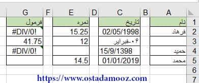 محاسبه تعداد با تابع counta