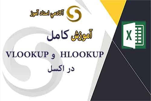 آموزش تابع lookup در اکسل