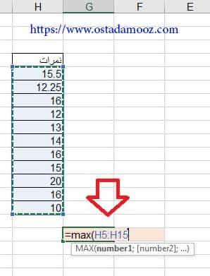 محاسبه بیشترین مقدار با تابع max