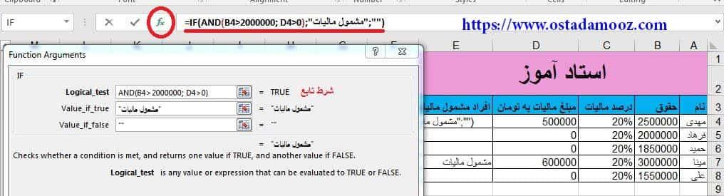 حل مثال کاربرد تابع if همراه and