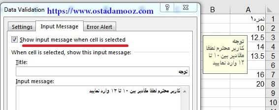 input message