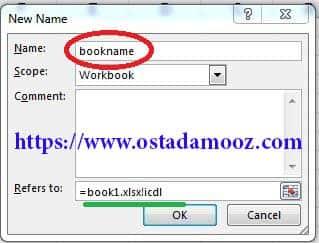 ایجاد لیست کشویی از فایل دیگر
